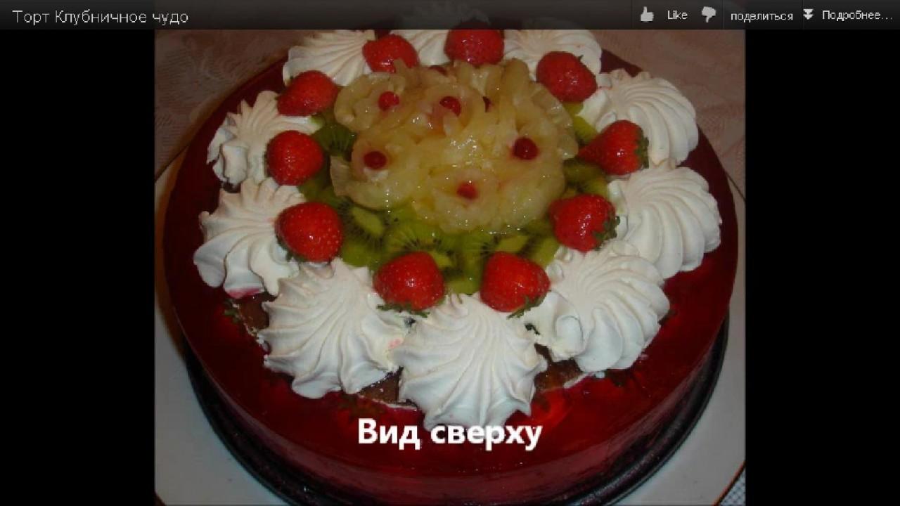 Торт «Клубничное чудо» из готовых коржей, зефира, консервированных ананасов.. Рецепт. С видео