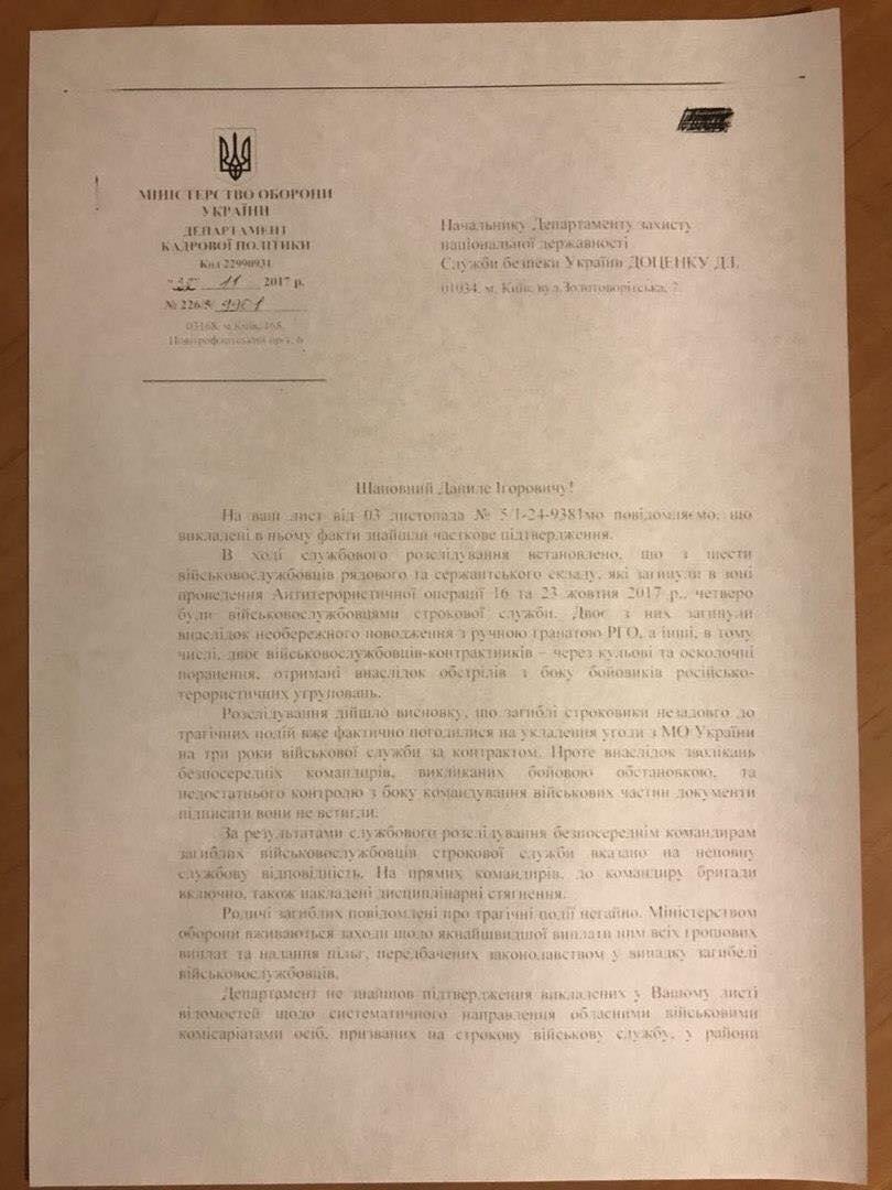 Вопреки обещаниям Порошенко: В зоне АТО гибнут срочники