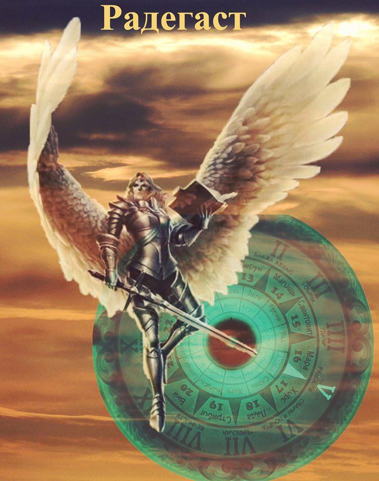 День Бога Радегаста