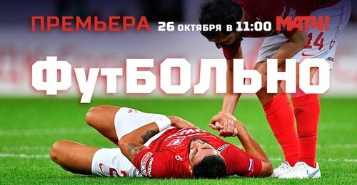 «Матч ТВ» запускает проект о травмированных футболистах