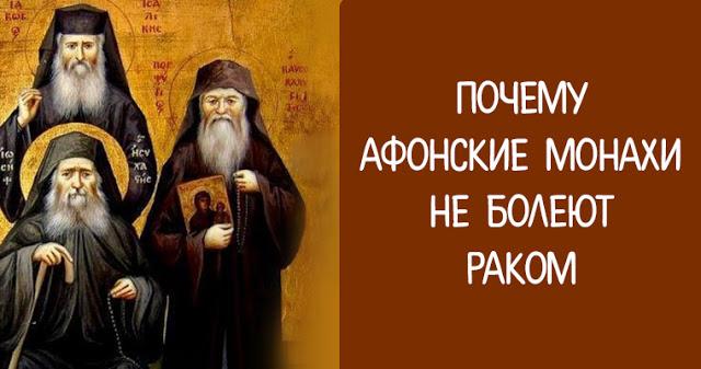 Почему афонские монахи не болеют раком