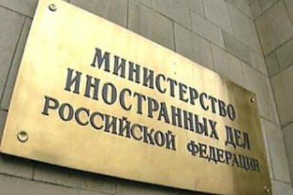 В МИД России сообщили об отмене консультаций с представителем Госдепа