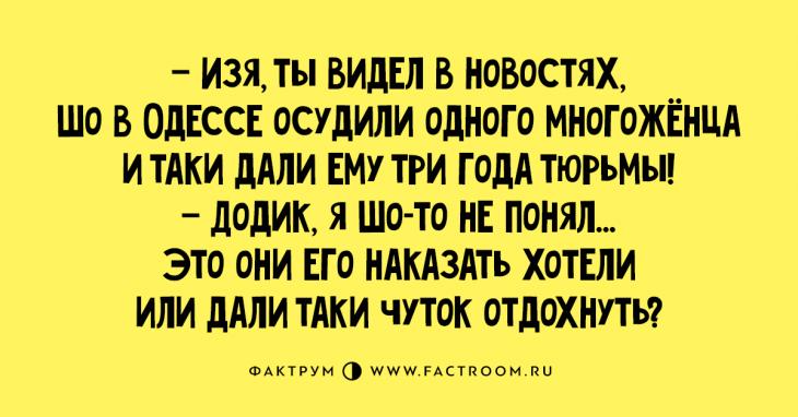 10 очаровательных одесских анекдотов