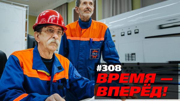"""В Россию возвращается Госплан и пятилетки. Рассказываем зачем. """"Время - Вперёд!"""" №308"""