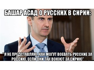 Небольшой ликбез по Сирии и неоценимый вклад России