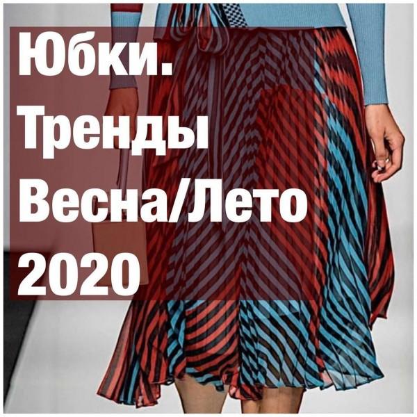 ЮБКИ. ТРЕНДЫ ВЕСНА/ЛЕТО 2020