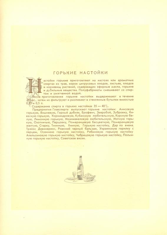 Книжка о спиртном в СССР