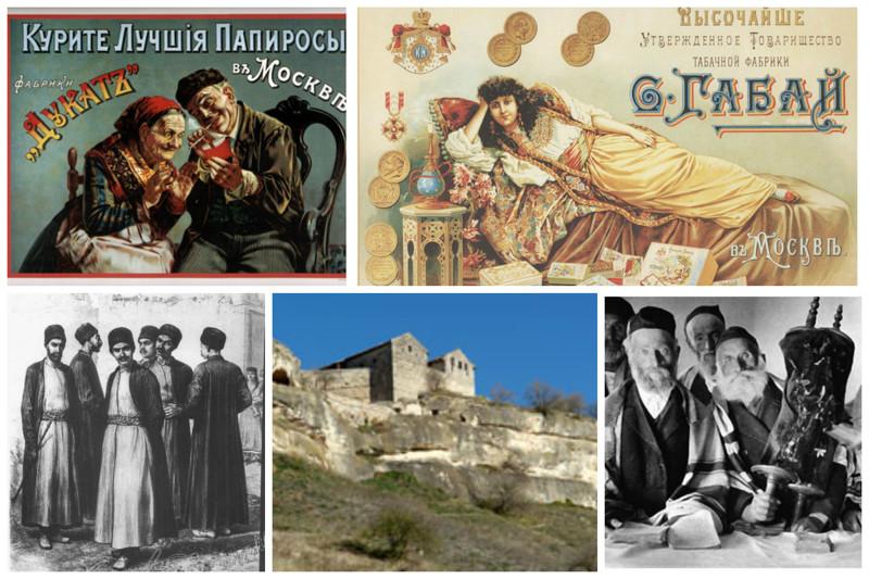 Крымские караимы - самый богатый народ в Российской империи