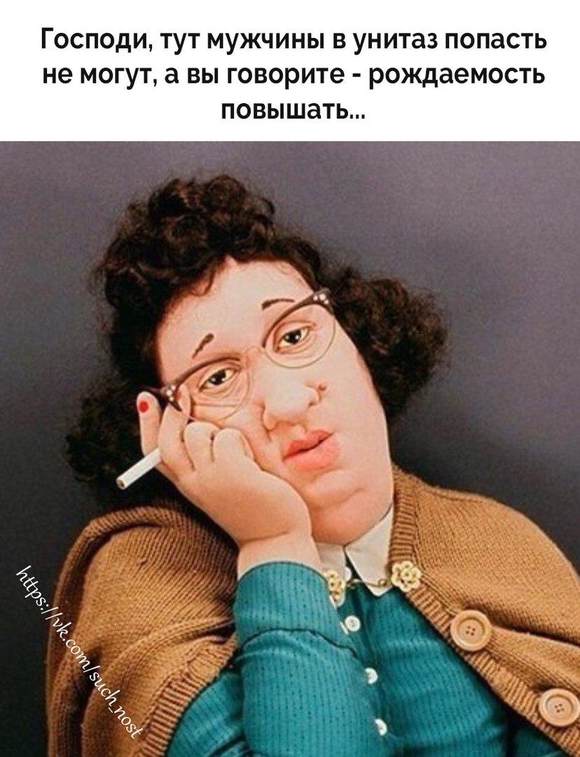 как повысить рождаемость, если мужчины… Улыбнемся)))