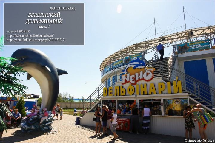 Фотопрогулка. Бердянский дельфинарий. часть 1