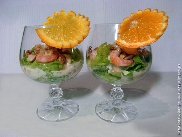 Тенерифский салат-коктейль