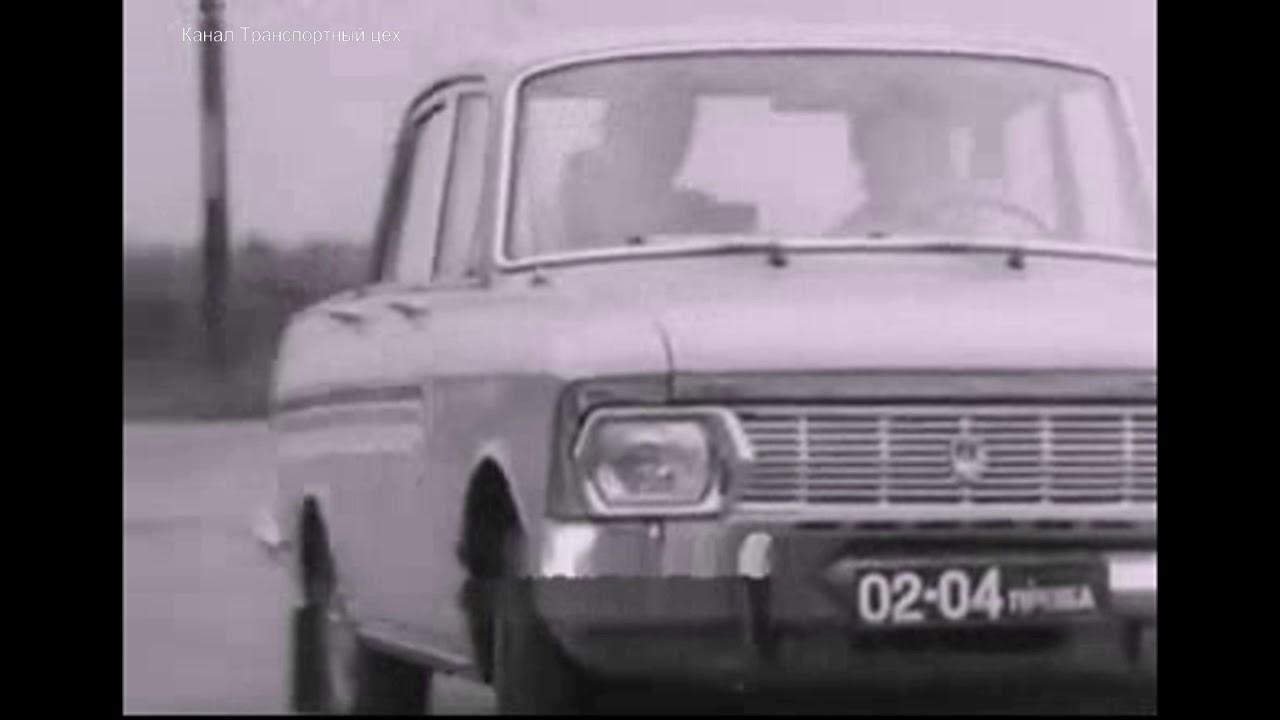 Водородный Москвич в 1977 году