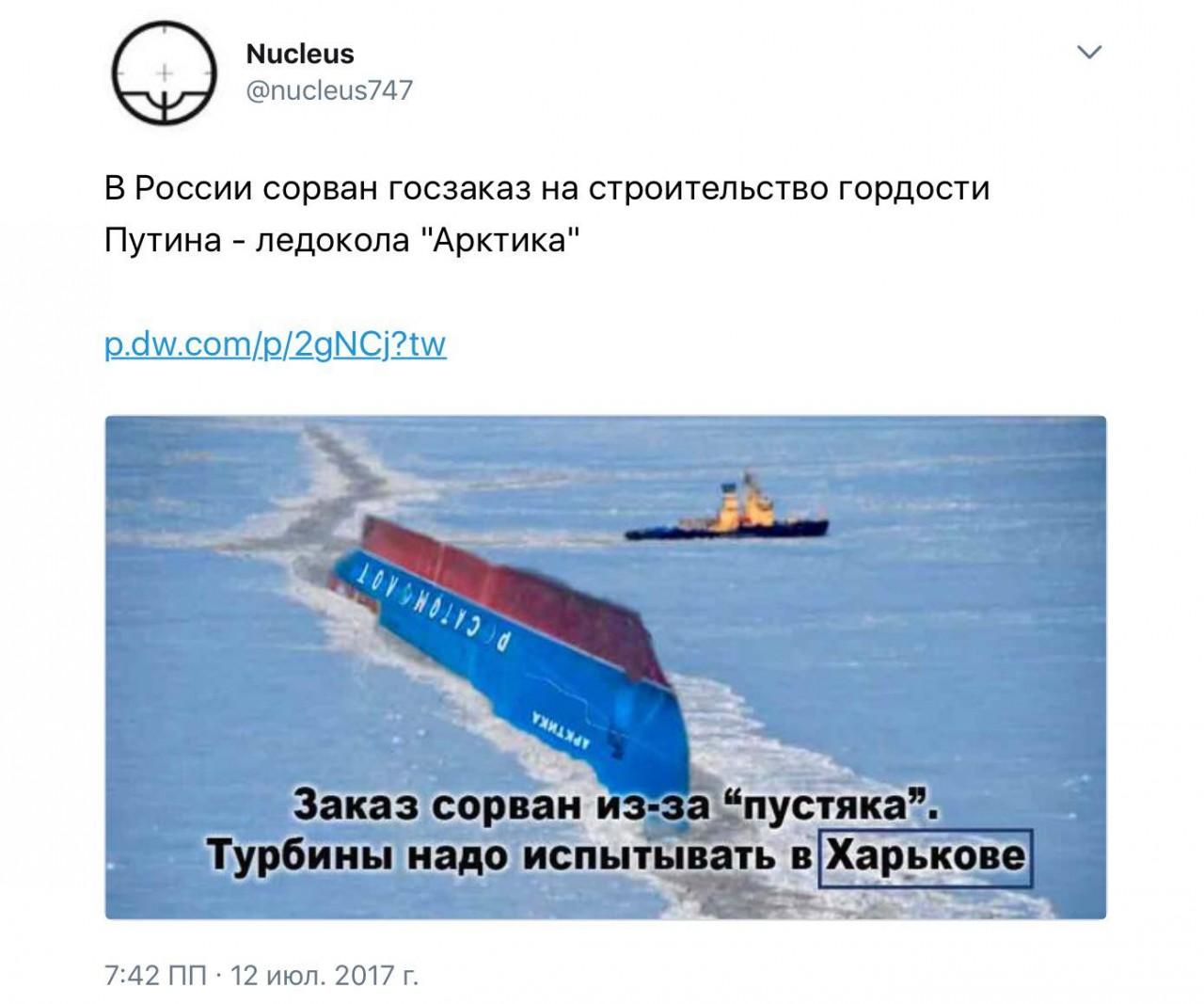 А ледокол идёт... Ю. Витязева