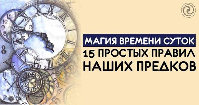 МАГИЯ ВРЕМЕНИ СУТОК - 15 ПРО…