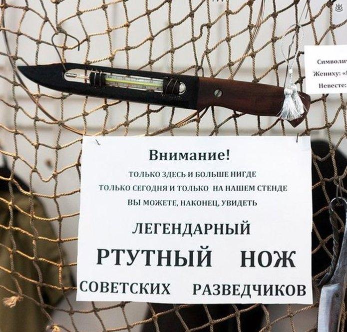 Легенда о ртутных ножах