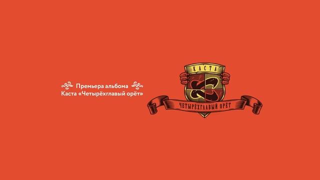 """Каста - Лучше, чем сейчас (official audio / альбом """"Четырёхглавый орёт"""")"""