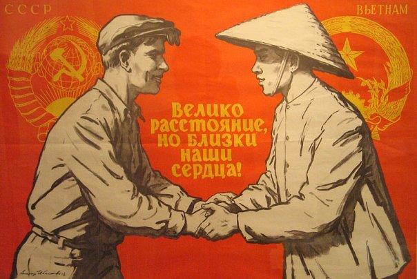 """Вьетнамская миссия Советского Союза или """"неравная дружба"""""""