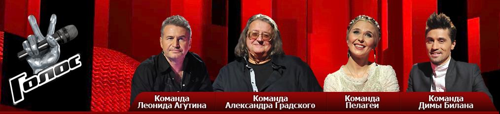 «Наставники Голос Дети 1 Сезон» / 2017