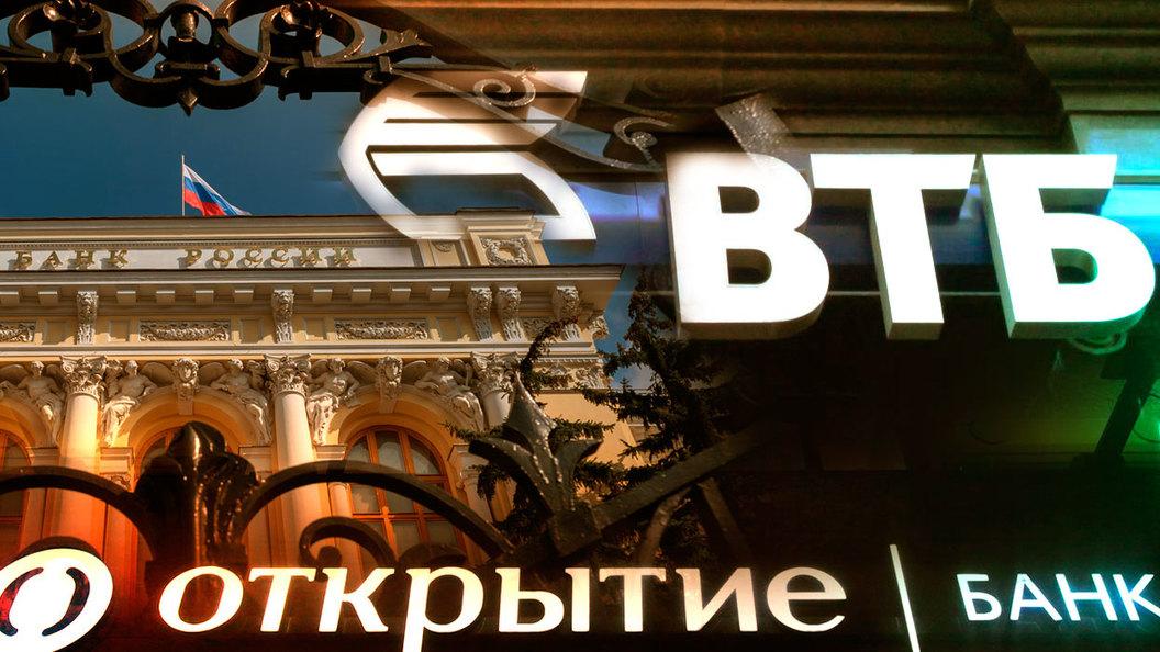 """Гриф конфиденциально: Набиуллина, ЦБ, """"Открытие"""", ВТБ — что их объединяет?"""