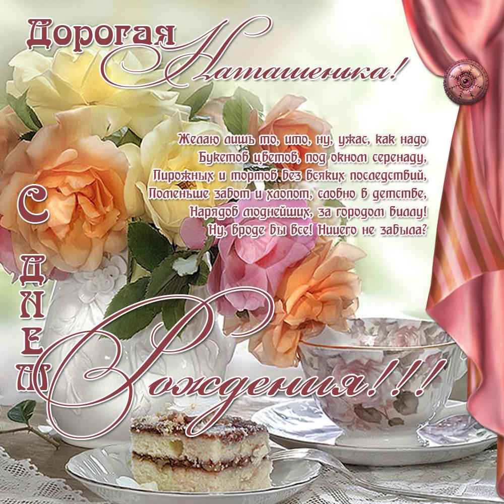 Поздравления наташе с днем рождения в картинках 36