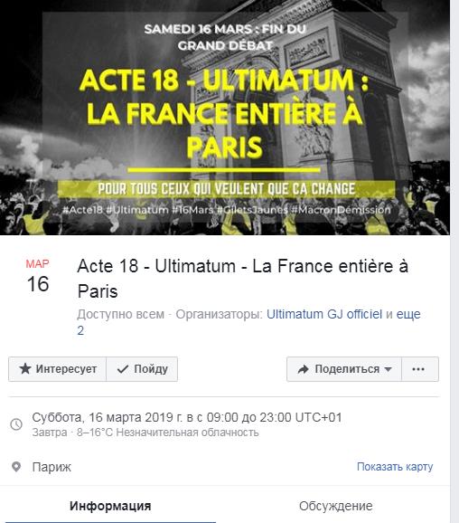 «Желтые жилеты» призвали собрать всю Францию в Париже, чтобы поставить ультиматум Макрону