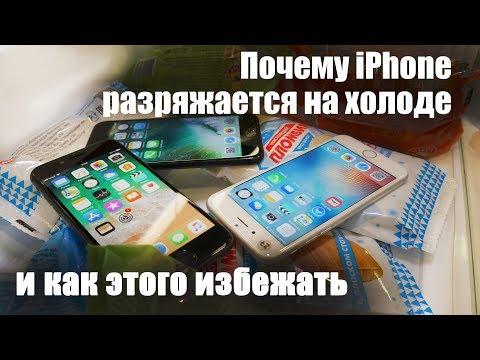 Почему iPhone разряжается на холоде и как этого избежать