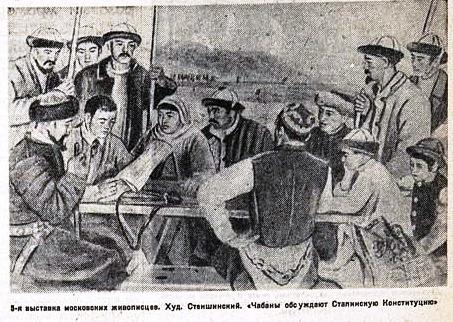 Чабаны обсуждают Сталинскую Конституцию