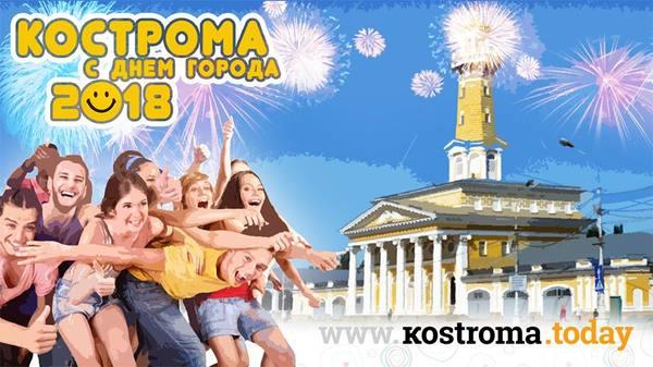 День города Кострома 2018, п…