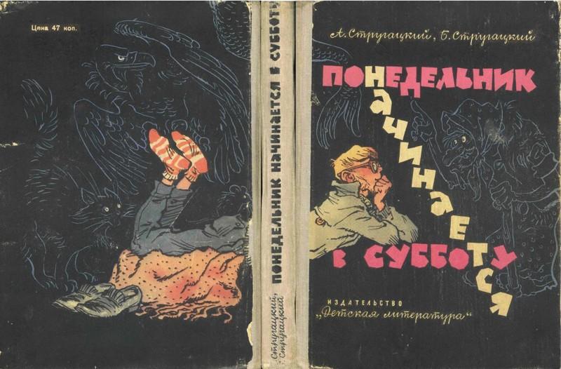 """Иллюстрации из советской книги нашего юношества """"Понедельник начинается в субботу"""" 1965 г.в"""