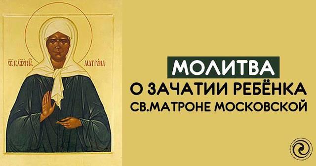 Молитва для зачатия ребенка святой блаженной Матроне Московской