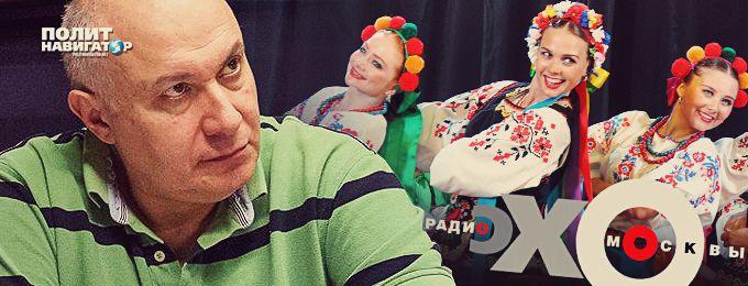 Украинизация России: на «Эхо Москвы» запускают передачу на украинском языке — с ведущим Ганапольским