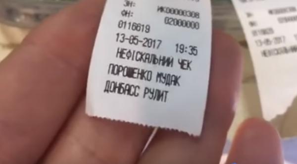 """В киевском магазине вручают чеки """"Порошенко - м*дак. Донбасс рулит"""""""