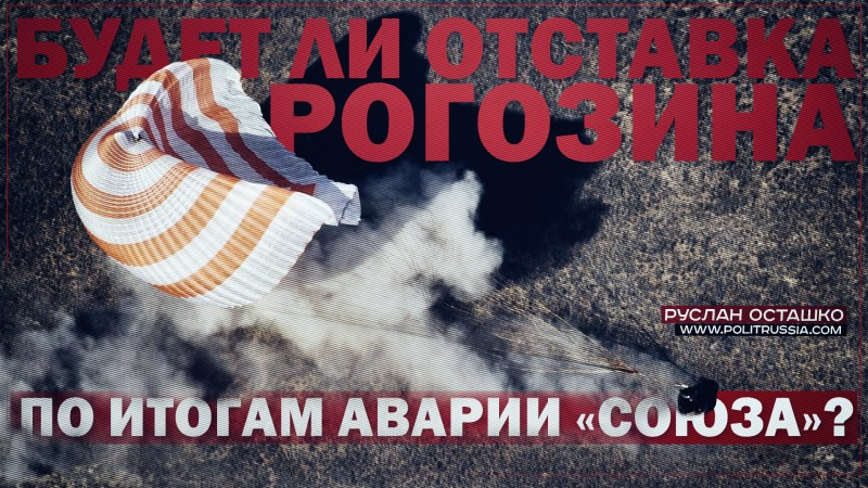 Будет ли отставка Рогозина по итогам аварии «Союза»?