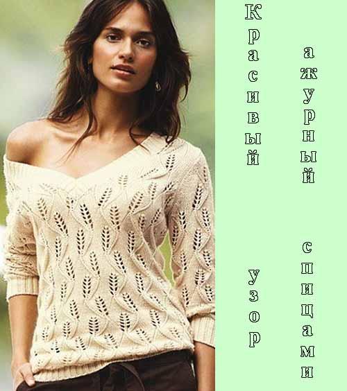 Красивый ажурный узор для пуловера