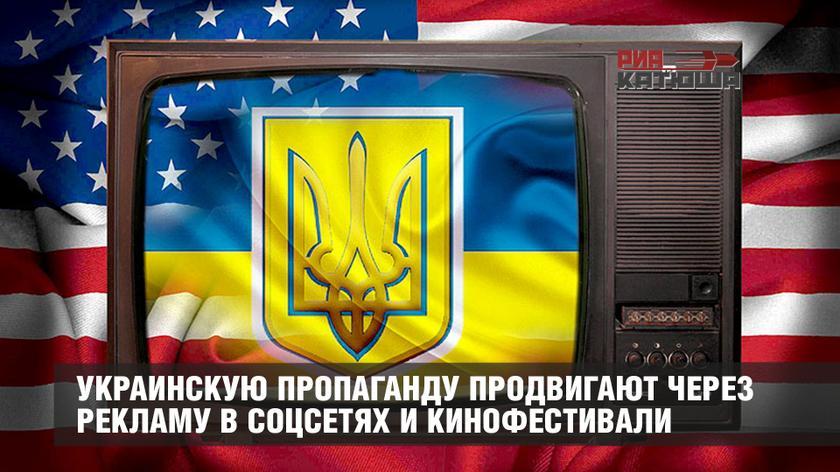 Украинскую пропаганду продвигают через рекламу в соцсетях и кинофестивали
