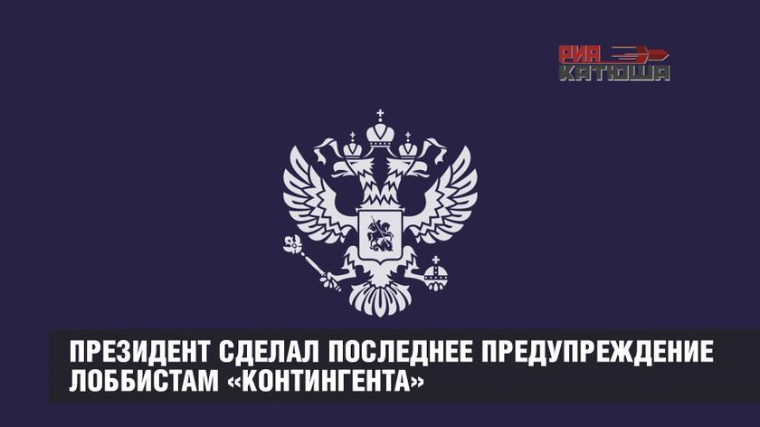Президент сделал последнее предупреждение лоббистам «Контингента»