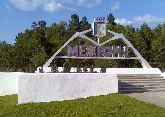 Запасная столица России: секретный подземный город в горе Ямантау