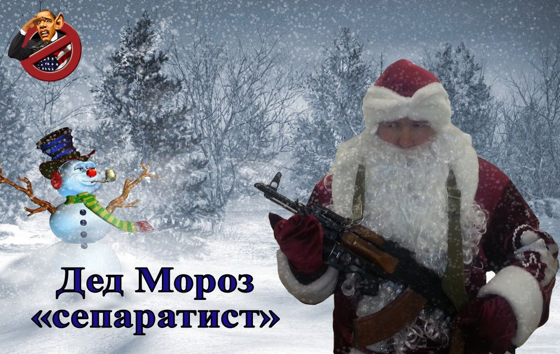 """Послание Деда Мороза - """"сепаратиста"""" (+ видео)"""