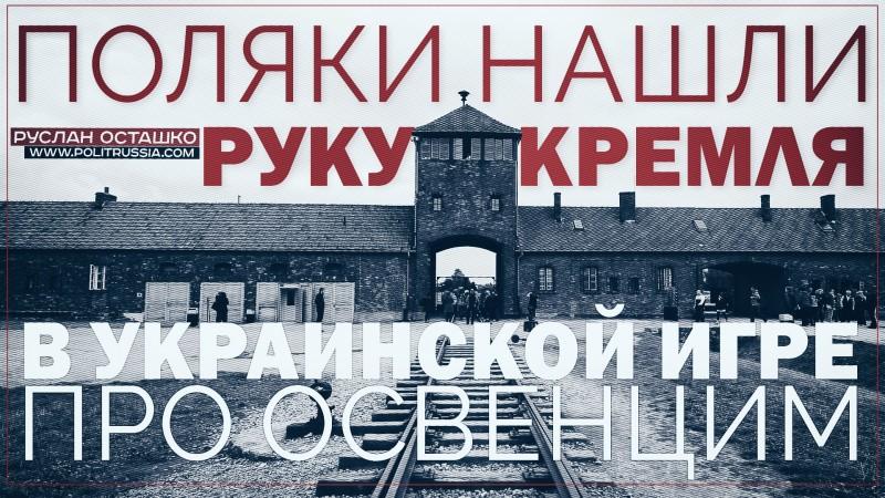 Поляки нашли «руку Кремля» в украинской игре про Освенцим