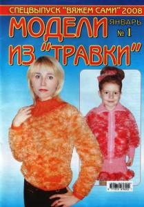 """Вяжем сами № 1 2008 Спецвыпуск """"Модели из """"травки"""""""""""