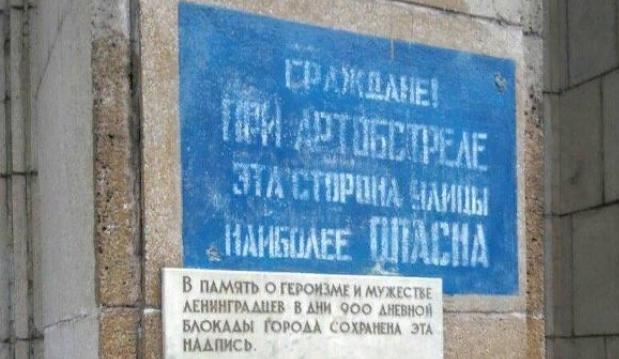 В Петербурге вандалы второй раз за месяц закрасили памятную надпись о блокаде