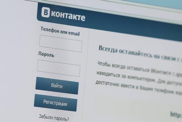 Эксперт рассказал о трех уязвимостях в соцсети «ВКонтакте»
