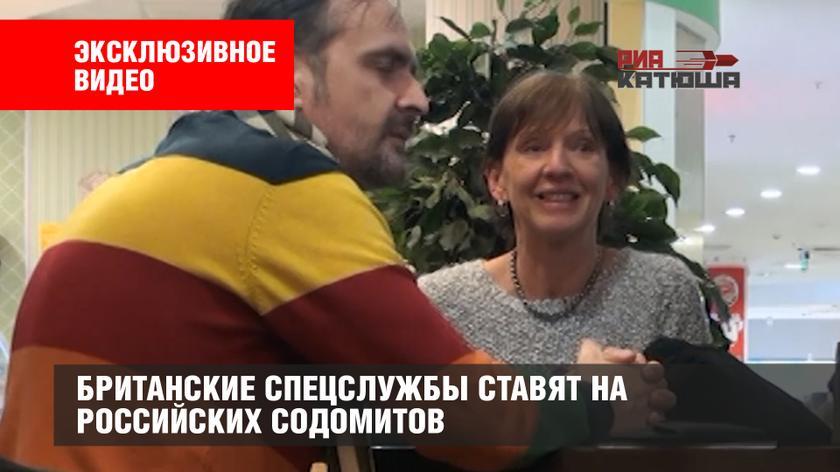 Британские спецслужбы ставят на российских содомитов