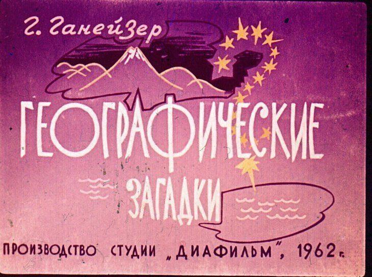 Советский диафильм «Географические загадки»
