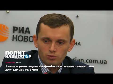 Новый украинский закон подвергает репрессиям 250 тысяч жителей Донбасса