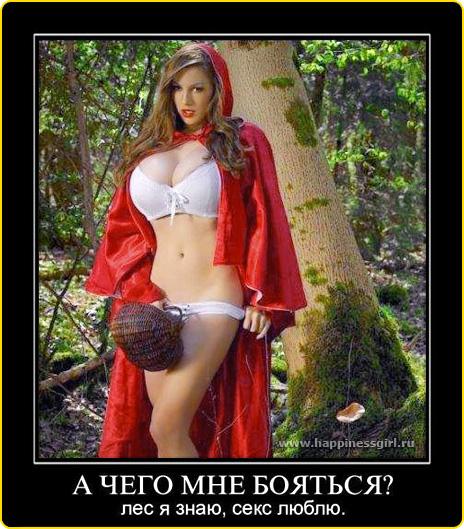 Секс с красная шапочка