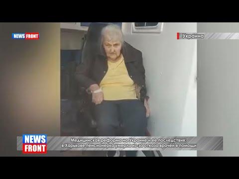 Харьковская пенсионерка умерла из-за отказа врачей в помощи
