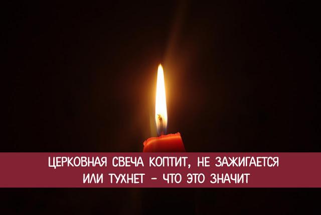 Что значит если свечи трещат
