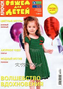 Вяжем для детей № 7 2011г. Крючок