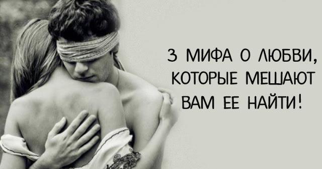 3 мифа о любви, которые мешают вам ее найти